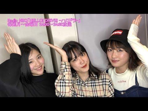 HELLO! DRIVE! -ハロドラ- 工藤遥・小関舞・一岡伶奈 #429