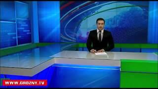 Ежедневные новости Чеченской Республики