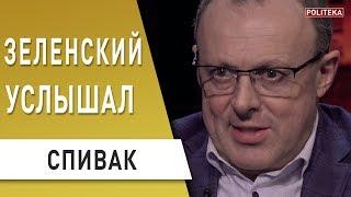 СПИВАК Ермак станет самым влиятельным человеком Украины Зеленский Богдан Гончарук ЕВРО 2020