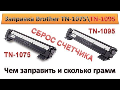 #140 Заправка картриджа Brother TN-1075 \ TN-1095   Как и чем заправить, сколько грамм
