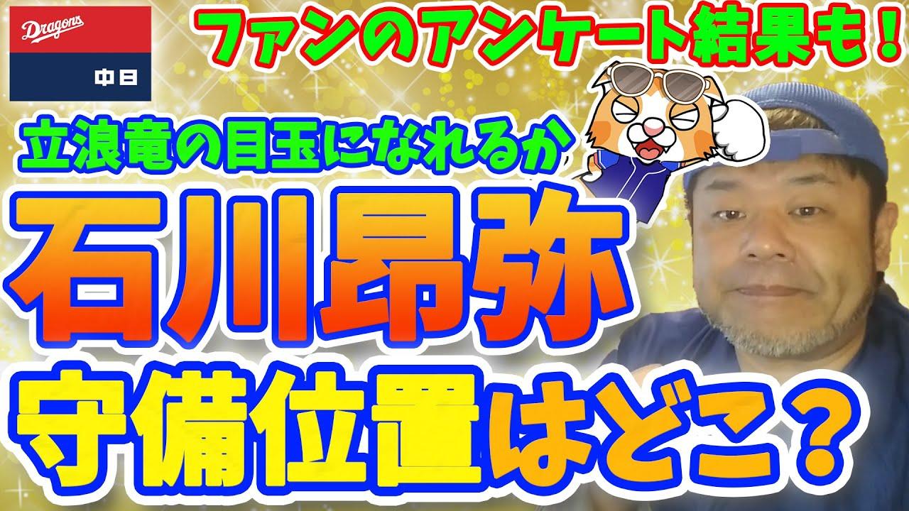 【中日ドラゴンズ】石川昂弥の来期ポジションは!?アンケ―ト結果【おっさんの検証】