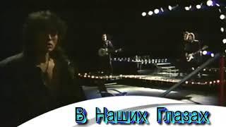 В. Цой КИНО - В наших глазах ( 1988 ) смотреть онлайн в хорошем качестве - VIDEOOO