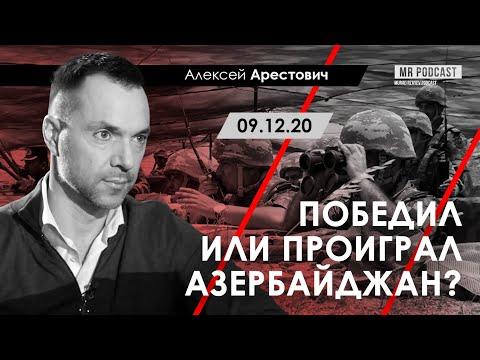 Арестович: Победил или проиграл Азербайджан? - Murad Rzayev, 09.12.20