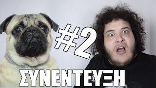 Συνέντευξη στον σκύλο μου #2 | Manos