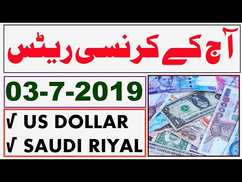 Currency Rates Today Pakistan 3 July 2019 | US Dollar, Saudi Riyal, UAE Dirham To Pkr | Urdu Hindi