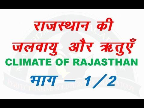 राजस्थान की जलवायु Climate of Rajasthan [Rajasthan GK ][koppen climate classification of Rajasthan]