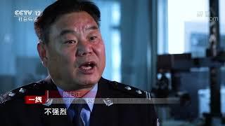 《一线》 20191211 频频通话| CCTV社会与法