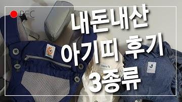 [육아템 후기-아기띠편] 에르고,코니,포그내 아기띠