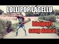 Lollipop lagelu || bhojpuri cover dance || pawan Singh || p s p institute