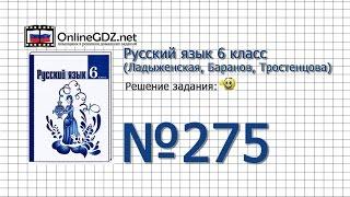 Задание № 275 — Русский язык 6 класс (Ладыженская, Баранов, Тростенцова)