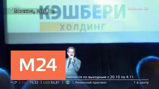 &quot;Московский патруль&quot;: жертвы финансовых пирамид - Москва 24<