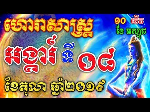 ហោរាសាស្រ្តសំរាប់ថ្ងៃអង្គារ៍-ទី08-ខែតុលា-ឆ្នាំ2019,-khmer-horoscope-daily,by-daily-bmc