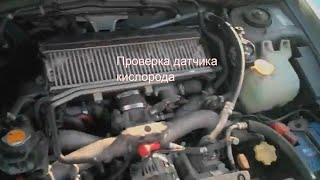 Subaru Forester - проверка датчика кислорода