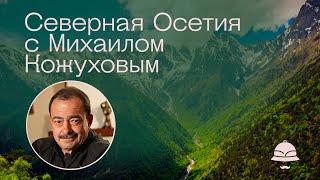 Путешествие в Северную Осетию в компании Михаила Кожухова