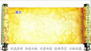 Buddha Video《南山律宗祖师道宣律师圆寂日纪念》(缘聚禅莲徒儿恭制)