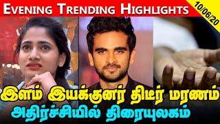 Tamil Cinema Latest Updates 10th June 2020