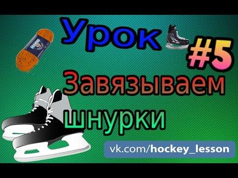Как правильно завязывать шнурки на коньках