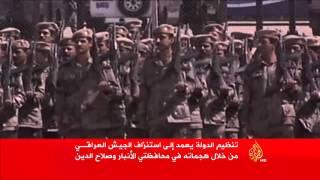 الجيش العراقي.. انتصارات وانكسارات