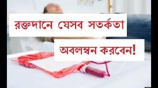 রক্তদানে যেসব সতর্কতা অবলম্বন করবেন Health Tips Bangla