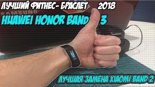 Умный фитнес браслет Huawei Honor Band 3