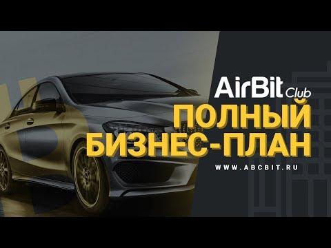 ABCBit.ru – Полный бизнес-план