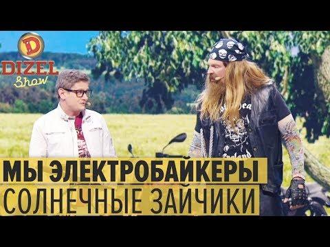 Из брутального байкера в гея: что с людьми делает Европа – Дизель Шоу 2019 | ЮМОР ICTV