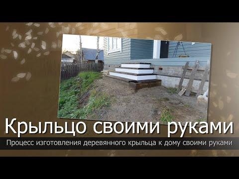 Как построить крыльцо к дому своими руками из дерева видео