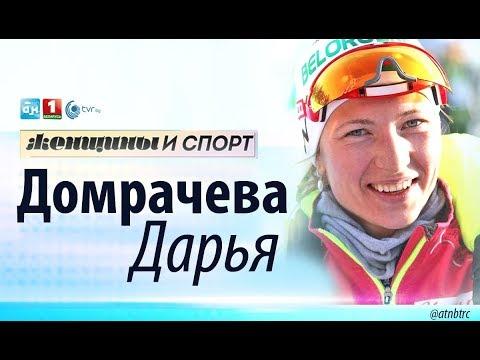 Дарья Домрачева. Женщины и спорт
