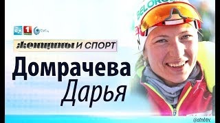 видео: Дарья Домрачева. Женщины и спорт