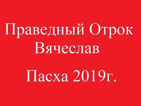 Праведный Отрок Вячеслав.  Пасха 2019 г.