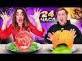 24 Часа едим только Хэллоуинскую еду! - Челлендж