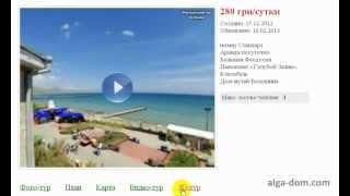 Пансионаты Крыма 2015, отели, гостиницы(, 2013-02-17T19:59:55.000Z)