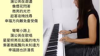月光王心凌鋼琴Cover Vivi Lin林佳璇  粉絲專頁   https://www.facebook...