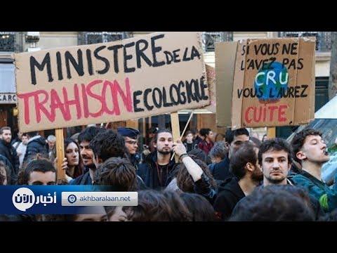 طلاب المدارس في فرنسا ينضمون للاحتجاج على التغير المناخي  - نشر قبل 19 دقيقة