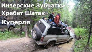 Южный Урал 2020 Часть 2