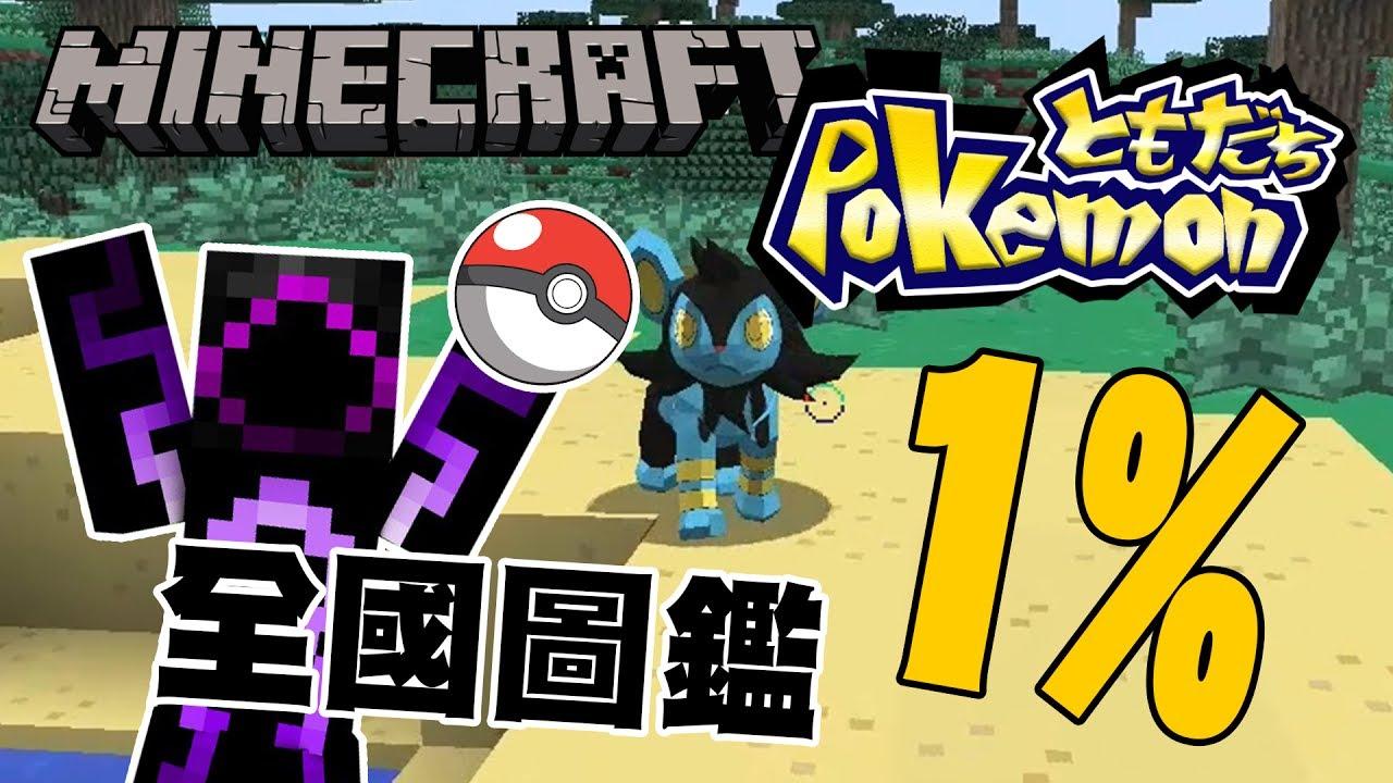 全國圖鑑1% | Pokemon朋友們 | Minecraft pixelmon 寶可夢模組 06 - YouTube