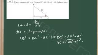 Нахождение синуса угла треугольника