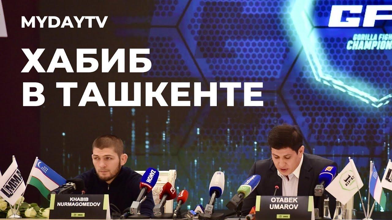 Хабиб Нурмагомедов в Ташкенте на Турнире MMA