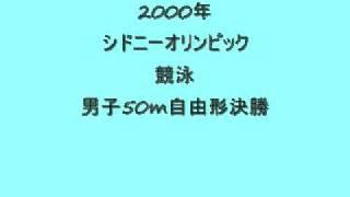 シドニーオリンピック_競泳男子50m自由形決勝