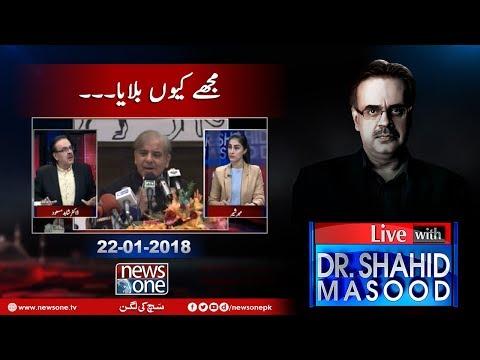 Live with Dr.Shahid Masood | 22-January-2018 | #ShehbazSharif | #RaoAnwar |