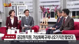 가상화폐의 '내부자들'…미리 매도한 금감원 직원