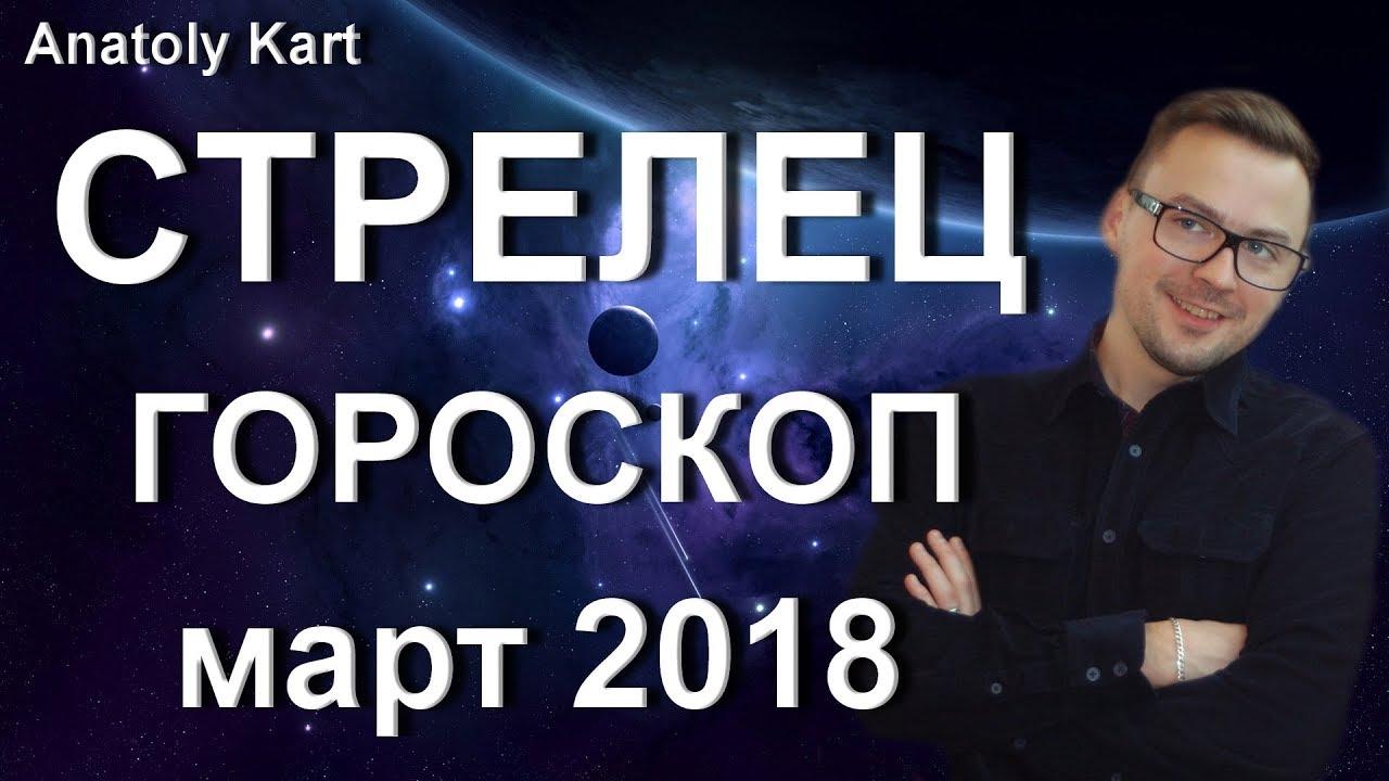 СТРЕЛЕЦ ♐ ГОРОСКОП ☀️на МАРТ 2018 от Anatoly Kart