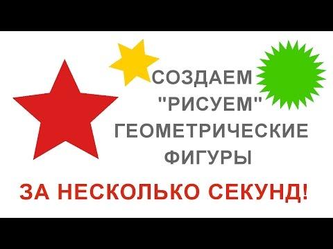Картинки Как нарисовать СИММЕТРИЧНЫЕ геометрические фигуры звезды стикеры Фоторедактор Гимп уроки HD