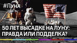 50 лет высадке на Луну: правда или голливудская подделка?