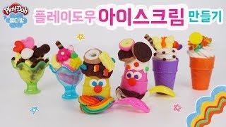플레이도우 소프트 아이스크림 메이커 _ 플레이도 아이스크림 만들기♡