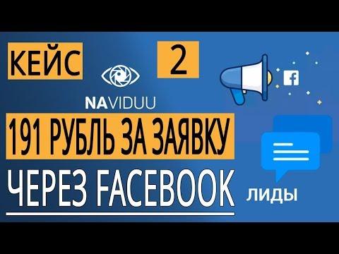 Видео реклама в Facebook (фейсбук).  191 рубль за лид с помощью видео на фейсбук