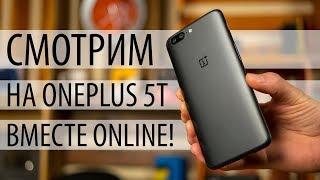 Приходи смотреть презентацию OnePlus 5T к нам! Анонс трансляции по OnePlus 5T.