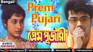 Prem Pujari - Bengali Film Songs | AUDIO JUKEBOX | Prasenjit, Satabdi Roy | Romantic Bengali Songs