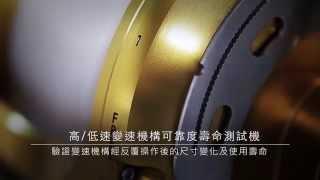 OKUMA -  品牌形象影片