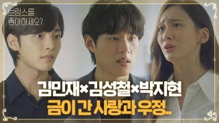 """You love me"" Park Ji-hyun, Kim Min-jae×Kim Seong-cheol embarrassment and anger at bomb remarks!"